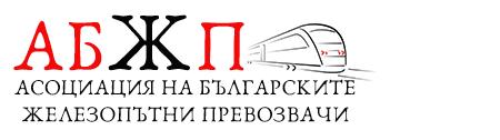АБЖП - Асоциация на Българските Железопътни Превозвачи